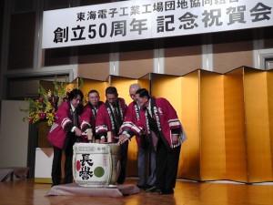 組合創立50周年祝賀会